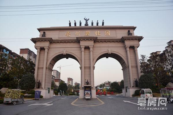 亳州碧桂園